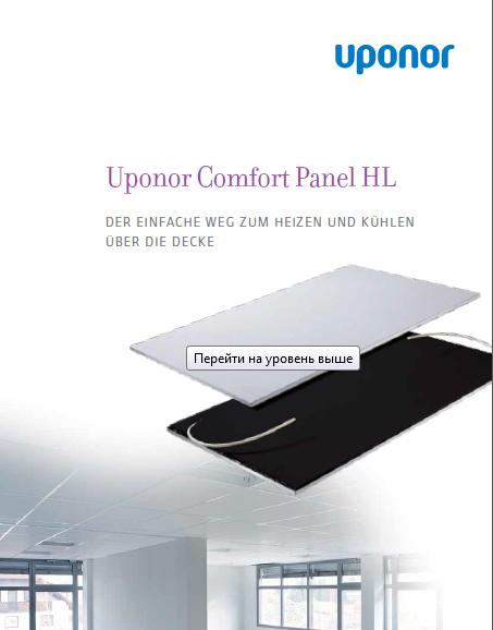 система Uponor comfort panel