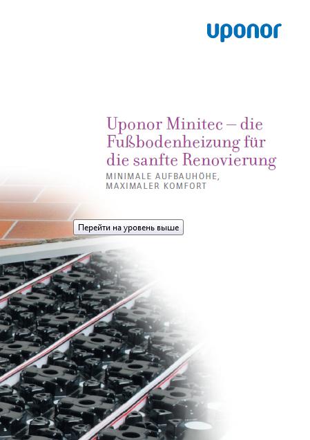система Uponor Minitec